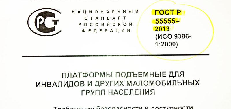 ГОСТ Р 55555-2013